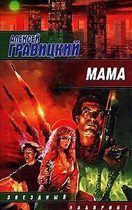 Алексей Гравицкий -Мама