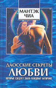 Дуглас Абрамс -Даосские секреты любви, которые следует знать каждому мужчине