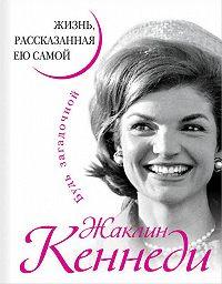 Жаклин Кеннеди -Жаклин Кеннеди. Жизнь, рассказанная ею самой