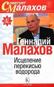 Геннадий Малахов -Исцеление перекисью водорода