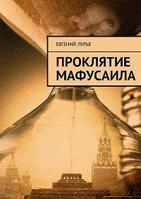 Евгений Лурье -Проклятие Мафусаила