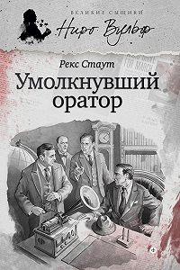 Рекс Стаут - Ниро Вульф и умолкнувший оратор (сборник)