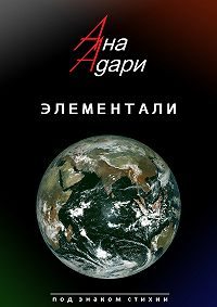 Ана Адари -Элементали