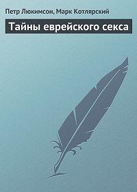 Марк Котлярский -Тайны еврейского секса