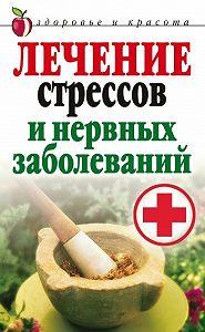 Татьяна Васильевна Гитун -Лечение стрессов и нервных заболеваний