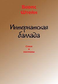 Борис Штейн -Интернатская баллада. Стихи и рассказы