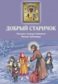 Борис Споров -Добрый Старичок. Рассказы о помощи Святителя Николая Чудотворца
