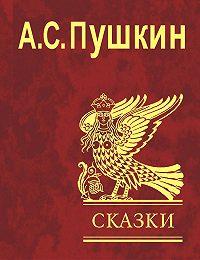 Александр Пушкин -Сказки
