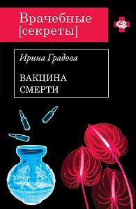 Ирина Градова -Вакцина смерти