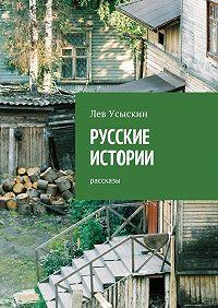 Лев Усыскин -Русские истории. Рассказы