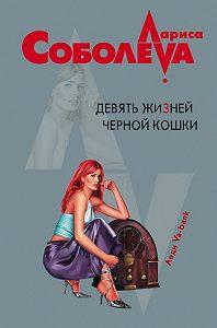 Лариса Соболева -Девять жизней черной кошки