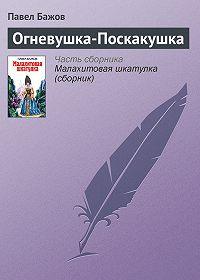 Павел Бажов - Огневушка-Поскакушка