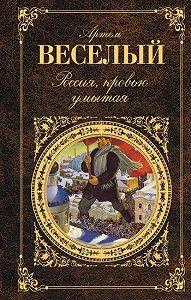 Артём Веселый -Россия, кровью умытая (сборник)