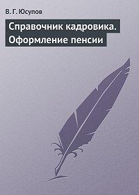В. Юсупов -Справочник кадровика. Оформление пенсии