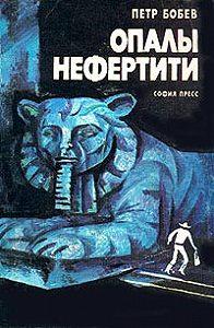 Петр Бобев -Опалы Нефертити