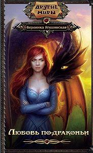 Вероника Ягушинская -Любовь по-драконьи