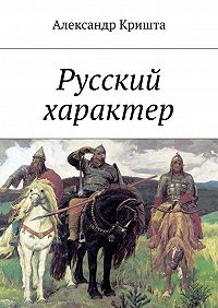 Александр Кришта -Русский характер