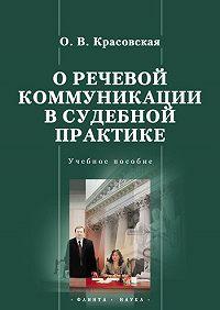О. В. Красовская -О речевой коммуникации в судебной практике. Учебное пособие