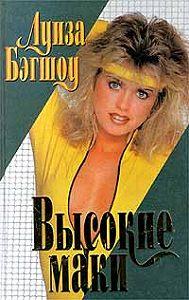 Луиза Бэгшоу -Высокие маки