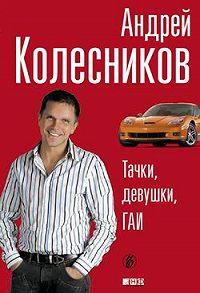 Андрей Иванович Колесников -Тачки, девушки, ГАИ