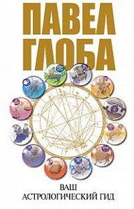 Павел Глоба - Ваш астрологический гид