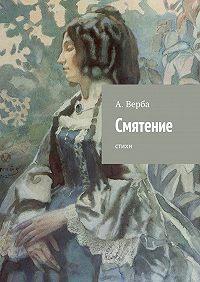 Александр Верба -Смятение. Стихи
