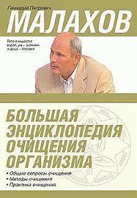 Геннадий Малахов -Большая энциклопедия очищения организма