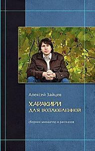 Алексей Зайцев -Писатель и семь кругов ада