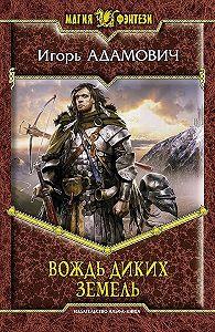 Игорь Адамович -Вождь Диких земель