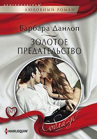 Барбара Данлоп -Золотое предательство