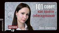 Анна Замятина - 101 совет как пройти собеседование