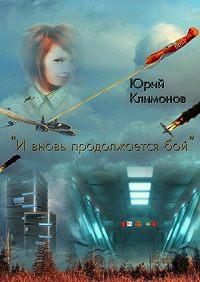 Юрий Климонов -«Ивновь продолжаетсябой»