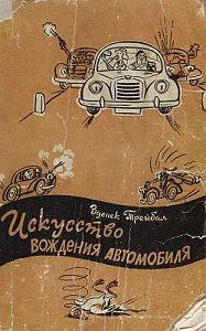 Зденек Трейбал -Искусство вождения автомобиля [с иллюстрациями]