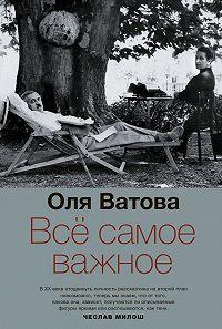 Оля Ватова -Все самое важное