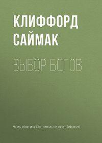 Клиффорд Саймак -Выбор богов