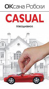 Оксана Робски -Casual