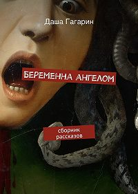 Даша Гагарин -Беременна ангелом