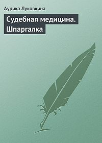 Аурика Луковкина -Судебная медицина. Шпаргалка
