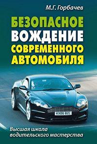 Михаил Георгиевич Горбачев - Безопасное вождение современного автомобиля