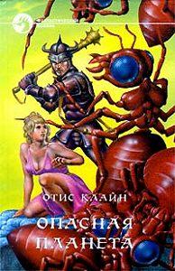 Отис Клайн -Опасная планета