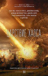 Сборник -Царствие Хаоса (сборник)