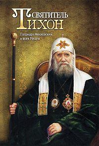 Анна Маркова -Святитель Тихон. Патриарх Московский и всея России