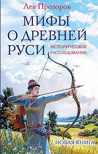Лев Прозоров - Мифы о Древней Руси. Историческое расследование