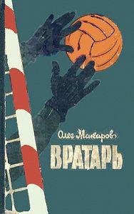 Олег Макаров -Вратарь