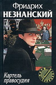 Фридрих Незнанский -Картель правосудия