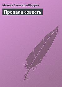 Михаил Салтыков-Щедрин -Пропала совесть