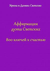 Ирина Светская -Аффирмации дуэта Светских. 800 ключей ксчастью