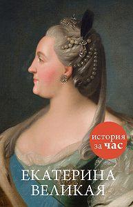 Светлана Бестужева -Екатерина Великая