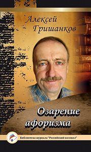 Алексей Гришанков -Озарение афоризма