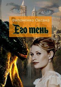 Оксана Филоненко -Еготень
